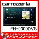 【期間限定☆全品ポイント2倍!!】FH-9300DVS 2DINデッキ DVD/CD/USB/iPod/Bluetooth対応 Pioneer(パイオニア) c...