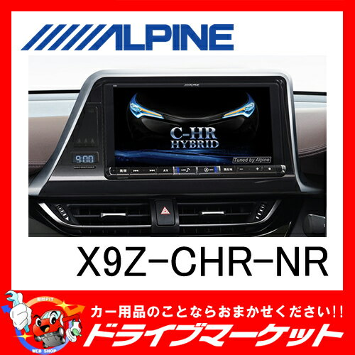 【期間限定☆全品ポイント2倍!!】【延長保証追加OK!!】X9Z-CHR-NR BIGXプレミアムシリーズ 9型 メモリーナビ C-HR/C-HR ハイブリッド専用 (メーカーオプションバックカメラ対応) ALPINE(アルパイン)【受注生産品】【02P03Dec16】
