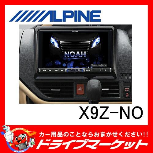 【期間限定☆全品ポイント2倍!!】【延長保証追加OK!!】X9Z-NO ビッグXシリーズ 9型 メモリーナビ ノア/ノアS/ノア ハイブリッド専用 ALPINE(アルパイン)【02P03Dec16】