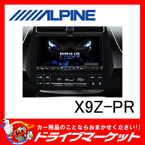 【期間限定☆全品ポイント2倍!!】【延長保証追加OK!!】X9Z-PR BIGXプレミアムシリーズ 9型 メモリーナビ プリウス/プリウスPHV専用 ALPINE(アルパイン)【02P03Dec16】