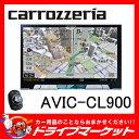 【期間限定☆全品ポイント2倍!!】【延長保証追加OK!!】AVIC-CL900 8V型 LS(ラージサイズ) サイバーナビ carrozzeria(カロッツェリ...