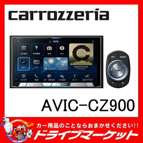 【期間限定☆全品ポイント2倍!!】【延長保証追加OK!!】AVIC-CZ900 7V型 2DIN サイバーナビ carrozzeria(カロッツェリア) Pioneer(パイオニア)【02P03Dec16】