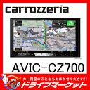【期間限定☆全品ポイント2倍!!】【延長保証追加OK!!】AVIC-CZ700 7V型 2DIN サイバーナビ Pioneer(パイオニア) carrozzer...