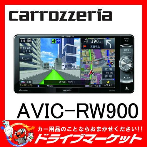 【期間限定☆全品ポイント2倍!!】【延長保証追加OK!!】AVIC-RW900 7V型 200mmワイド 地デジモデル 楽ナビ Pioneer(パイオニア) carrozzeria(カロッツェリア) 【02P03Dec16】