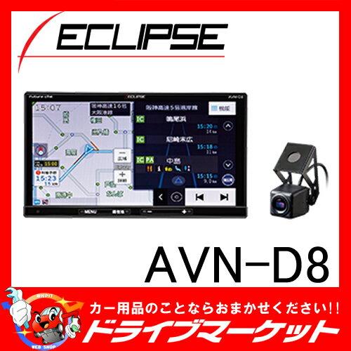 【期間限定☆全品ポイント2倍!!】【延長保証追加OK!!】AVN-D8 7型 180mm 2DIN メモリーナビゲーション内臓 ドライブレコーダー内蔵 SD/DVD/Bluetooth/Wi-Fi/地デジ ECLIPSE(イクリプス)【02P03Dec16】
