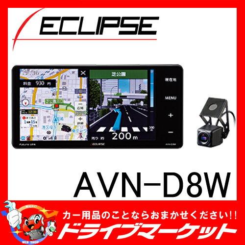 【期間限定☆全品ポイント2倍!!】【延長保証追加OK!!】AVN-D8W 7型 200mmワイド メモリーナビゲーション内臓 ドライブレコーダー内蔵 SD/DVD/Bluetooth/Wi-Fi/地デジ ECLIPSE(イクリプス)【02P03Dec16】
