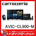 【期間限定☆全品ポイント2倍!!】【延長保証追加OK!!】AVIC-CL900-M 8V型 LS(ラージサイズ) MAユニット/通信モジュール/スマートコマンダ...