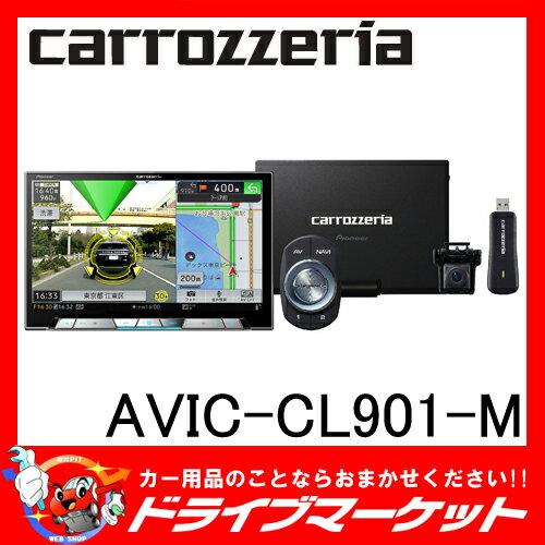 【期間限定☆全品ポイント2倍!!】【延長保証追加OK!!】AVIC-CL901-M 8V型 LS(ラージサイズ) MAユニット/通信モジュール/スマートコマンダー同梱 サイバーナビ carrozzeria(カロッツェリア) Pioneer(パイオニア)【02P03Dec16】