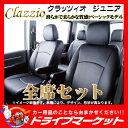 【期間限定☆全品ポイント2倍!!】ジュニア ET-1180 トヨタ C-HR シートカバー 滑らかで柔らかな質感のBioPVC Clazzio(…
