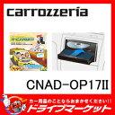 【期間限定☆全品ポイント2倍SALE中!!】CNAD-OP17II オービスCD-ROM Pioneer(パイオニア) carrozzeria(カロッツェリア)...