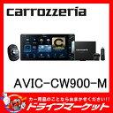 【期間限定☆全品ポイント2倍!!】【延長保証追加OK!!】AVIC-CW900-M 7V型 200mmワイド MAユニット/通信モジュール/スマートコマンダー同...