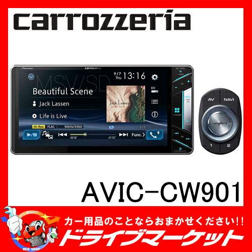 【期間限定☆全品ポイント2倍!!】【延長保証追加OK!!】AVIC-CW901 7V型 200mmワイド サイバーナビ carrozzeria(カロッツェリア) Pioneer(パイオニア)【02P03Dec16】