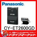 【期間限定☆全品ポイント2倍!!】CY-ET2600GD ETC2.0車載器 カーナビがなくても使えるGPS付き発話型 DSRC Panasonic(パナソニッ...