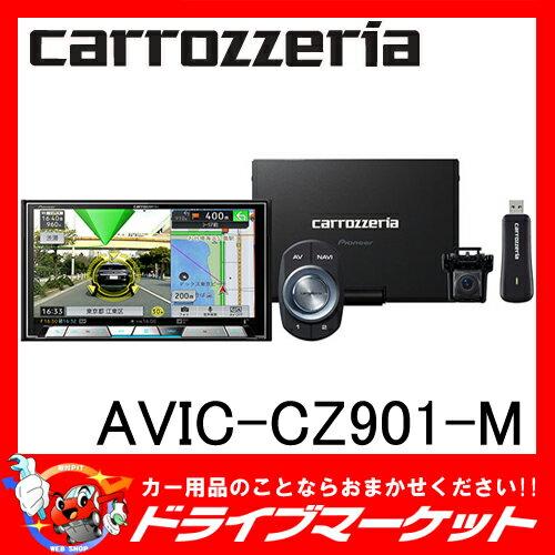 【期間限定☆全品ポイント2倍!!】【延長保証追加OK!!】AVIC-CZ901-M 7V型 MAユニット/通信モジュール/スマートコマンダー同梱 サイバーナビ carrozzeria(カロッツェリア) Pioneer(パイオニア)【02P03Dec16】