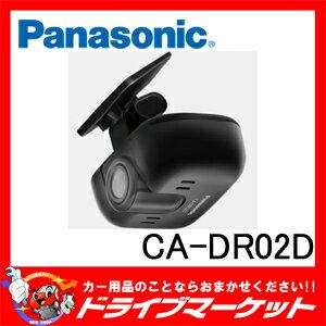 【期間限定☆全品ポイント2倍!!】CA-DR02D ドライブレコーダー ストラーダシリーズ専用オプション Panasonic(パナソニック)【02P03Dec16】