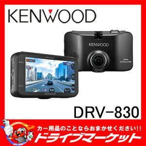 【期間限定☆全品ポイント2倍!!】DRV-830 ドライブレコーダー WQHD高画質録画 microSDカード(16GB)付属 ドラレコ KENWOOD(ケンウッド)【02P03Dec16】