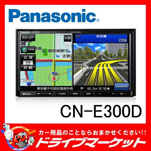 【期間限定☆全品ポイント2倍!!】【延長保証追加OK!!】CN-E300D Eシリーズ7V型ワイドワンセグ内蔵メモリーナビ パナソニック(Panasonic)【02P03Dec16】
