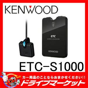 【期間限定☆全品ポイント2倍!!】ETC-S1000 ケンウッド アンテナ分離型 ETC車載器 KENWOOD【セットアップ無し】【02P03Dec16】