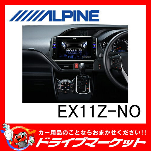 【期間限定☆全品ポイント2倍!!】【延長保証追加OK!!】EX11Z-NO BIGX11シリーズ 11型 メモリーナビ ノア(80系)/ノアSi(80系)/ノア ハイブリッド(80系)専用 ALPINE(アルパイン)【02P03Dec16】