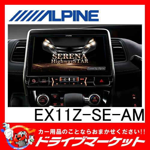 【期間限定☆全品ポイント2倍!!】【延長保証追加OK!!】EX11Z-SE-AM BIGX11シリーズ 11型 セレナ専用 インテリジェントアラウンドビューモニター対応 ALPINE(アルパイン)【02P03Dec16】
