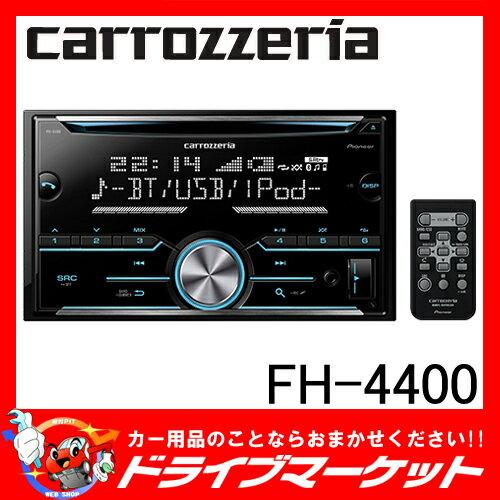 【期間限定☆全品ポイント2倍!!】FH-4400 2DINデッキ CD/Bluetooth/USB/チューナー・DSPメインユニット 多様なメディアを高音質で再生可能!! PIONEER(パイオニア) carrozzeria(カロッツェリア)【02P03Dec16】