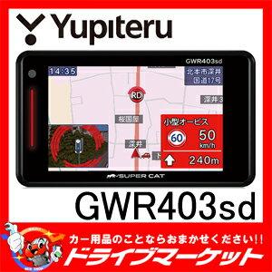 【期間限定☆全品ポイント2倍!!】GWR403sd GPSレーダー探知機 アラートCG×Photo搭載 静電式タッチパネルモデル Super Cat(スーパーキャット) Yupiteru(ユピテル)【02P03Dec16】