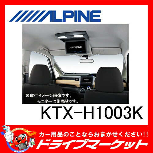【期間限定☆全品ポイント2倍!!】KTX-H1003K フリード専用 10型リアビジョン用パーフェクトフィット ALPINE(アルパイン)【02P03Dec16】