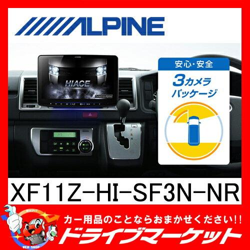 【期間限定☆全品ポイント2倍!!】【延長保証追加OK!!】XF11Z-HI-SF3N-NR フローティングビッグX11 11型 メモリーナビ ハイエース専用 3カメラ・セーフティーパッケージ ALPINE(アルパイン】【02P03Dec16】