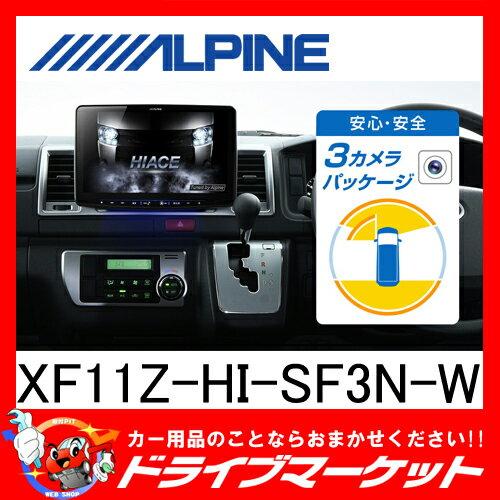 【期間限定☆全品ポイント2倍!!】【延長保証追加OK!!】XF11Z-HI-SF3N-W フローティングビッグX11 11型 メモリーナビ ハイエース専用 3カメラ・セーフティーパッケージ バックカメラ色:ホワイト ALPINE(アルパイン)【受注生産品】【02P03Dec16】
