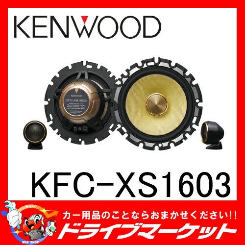 【期間限定☆全品ポイント2倍!!】KFC-XS1603 16cmセパレートカスタムフィット スピーカー XSシリーズ KENWOOD(ケンウッド)【02P03Dec16】