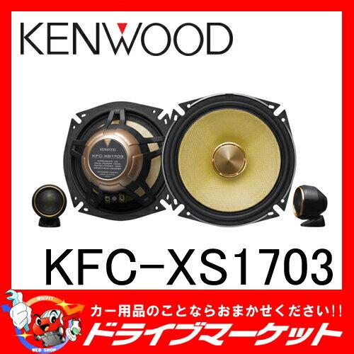 【期間限定☆全品ポイント2倍!!】KFC-XS1703 17cmセパレートカスタムフィット スピーカー XSシリーズ KENWOOD(ケンウッド)【02P03Dec16】
