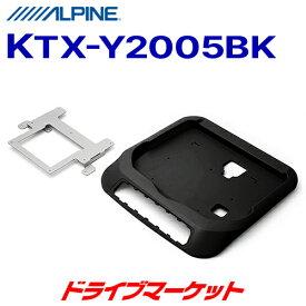【春のドーン!!と 全品超トク祭】KTX-Y2005BK アルパイン 12.8型リアビジョン用 パーフェクトフィット ヴォクシー(80系)/エスクァイア/ノア(80系)専用 ツインムーンルーフ無し車用
