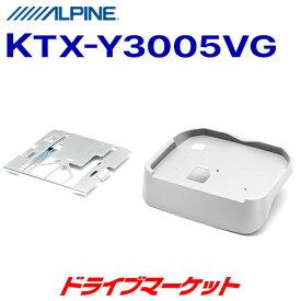 【春のドーン!!と 全品超トク祭】KTX-Y3005VG 12.8型リアビジョン用 パーフェクトフィット ノーマルルーフ ハイエース レジアスエース専用 ALPINE(アルパイン)