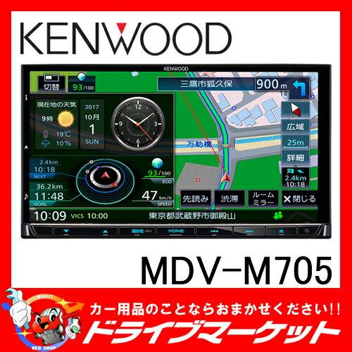 【期間限定☆全品ポイント2倍!!】【延長保証追加OK!!】MDV-M705 7V型 180mm 2DIN フルセグ内蔵 メモリーナビ ハイレゾ対応/Bluetooth内蔵/DVD/USB/SD AVナビゲーション 彩速ナビ KENWOOD(ケンウッド)【02P03Dec16】