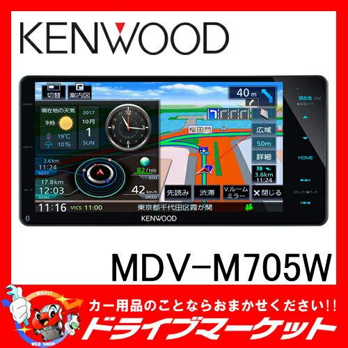 【期間限定☆全品ポイント2倍!!】【延長保証追加OK!!】MDV-M705W 7V型 200mmワイド フルセグ内蔵 メモリーナビ ハイレゾ対応/Bluetooth内蔵/DVD/USB/SD AVナビゲーション 彩速ナビ KENWOOD(ケンウッド)【02P03Dec16】