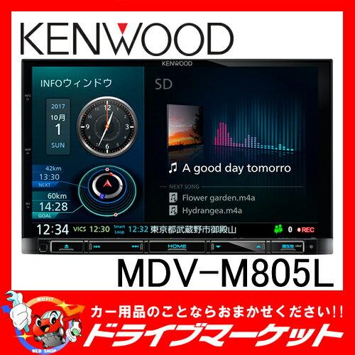 【期間限定☆全品ポイント2倍!!】【延長保証追加OK!!】MDV-M805L 8V型フルセグ内蔵 メモリーナビ ハイレゾ対応/Bluetooth内蔵/DVD/USB/SD AVナビゲーション 彩速ナビ KENWOOD(ケンウッド)【取寄商品】【02P03Dec16】