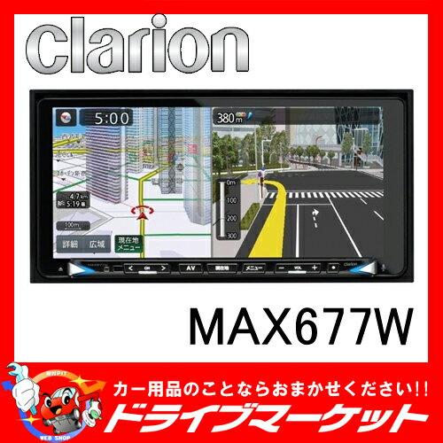 【期間限定☆全品ポイント2倍!!】【延長保証追加OK!!】MAX677W 200mm ワイド7.7型 メモリーナビ 快適な音声機能を搭載 Clarion(クラリオン)【02P03Dec16】
