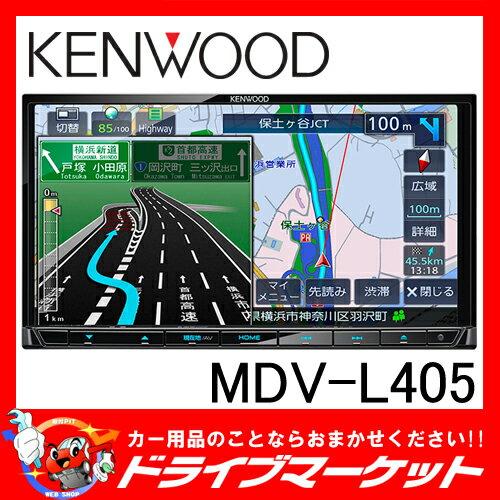 【期間限定☆全品ポイント2倍!!】【延長保証追加OK!!】MDV-L405 7型 180mmタイプ ワンセグ内蔵 メモリーナビ DVD/USB/SD KENWOOD(ケンウッド)【02P03Dec16】