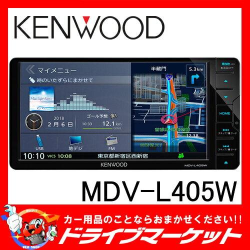 【期間限定☆全品ポイント2倍!!】【延長保証追加OK!!】MDV-L405W 7型 200mmワイドタイプ ワンセグ内蔵 メモリーナビ DVD/USB/SD KENWOOD(ケンウッド)【02P03Dec16】