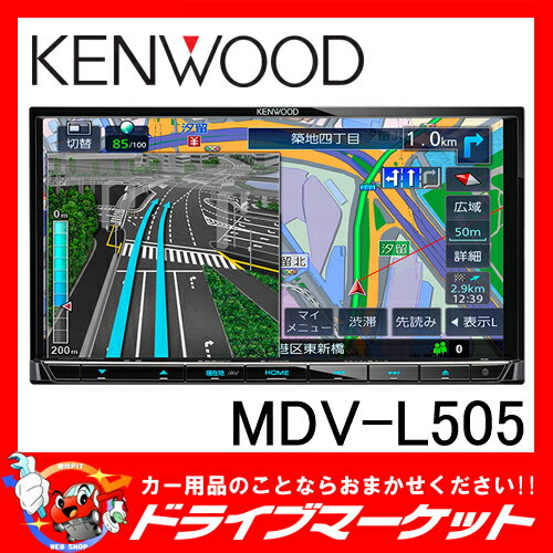 【期間限定☆全品ポイント2倍!!】【延長保証追加OK!!】MDV-L505 7型 180mmタイプ フルセグ内蔵 メモリーナビ Bluetooth内蔵/DVD/USB/SD KENWOOD(ケンウッド)【02P03Dec16】