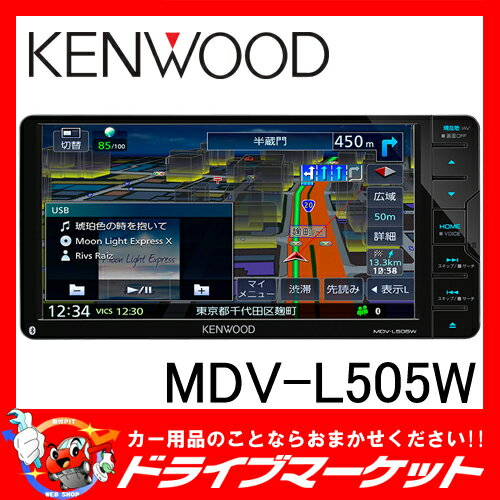【期間限定☆全品ポイント2倍!!】【延長保証追加OK!!】MDV-L505W 7型 200mmワイドタイプ フルセグ内蔵 メモリーナビ Bluetooth内蔵/DVD/USB/SD KENWOOD(ケンウッド)【02P03Dec16】
