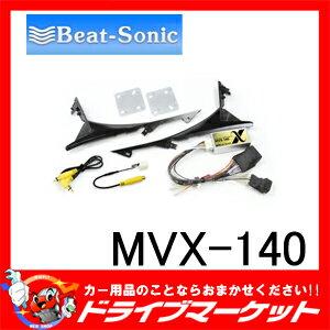 【期間限定☆全品ポイント2倍!!】MVX-140 LEXUS IS 用 ナビ・オーディオ取付けキット Beat-Sonic(ビートソニック)【02P03Dec16】