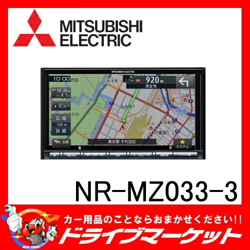 【期間限定☆全品ポイント2倍!!】【延長保証追加OK!!】NR-MZ033-3 7V型 2DIN ワンセグ内蔵 メモリーナビ CD/DVD/Bluetooth対応 MITSUBISHI(ミツビシ)【02P03Dec16】