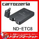 【期間限定☆全品ポイント2倍!!】ND-ETC8 アンテナ分離型ETCユニット Pioneer(パイオニア) carrozzeria(カロッツェリ…