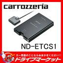【期間限定☆全品ポイント2倍!!】ND-ETCS1 アンテナ分離型 ETC2.0ユニット DSRC Pioneer(パイオニア) carrozzeria(カロッ...