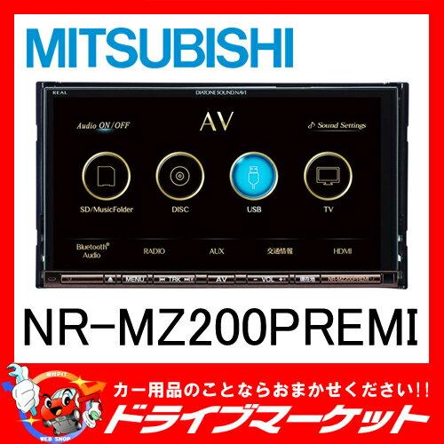 【期間限定☆全品ポイント2倍!!】【延長保証追加OK!!】NR-MZ200PREMI 7型 2DIN フルセグ内蔵 メモリーナビ MITSUBISHI(ミツビシ)【02P03Dec16】
