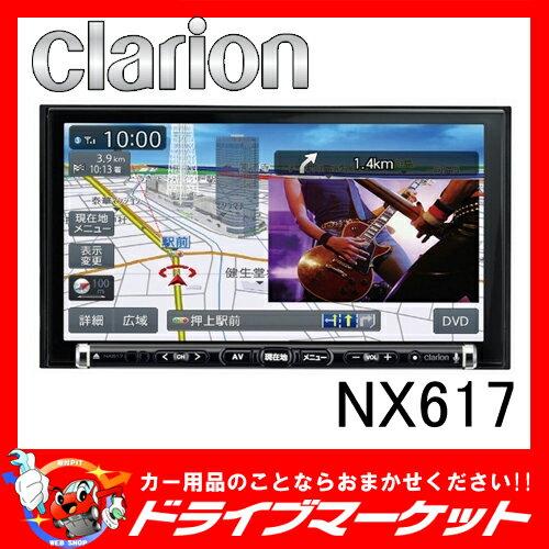 【期間限定☆全品ポイント2倍!!】【延長保証追加OK!!】NX617 ワイド7型 メモリーナビ 3DViewマップ Clarion(クラリオン)【02P03Dec16】