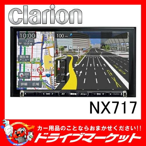 【期間限定☆全品ポイント2倍!!】【延長保証追加OK!!】NX717 ワイド7型 Wi-Fi対応メモリーナビ Clarion(クラリオン)【02P03Dec16】