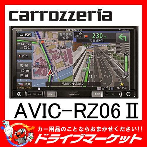 【期間限定☆全品ポイント2倍!!】【延長保証追加OK!!】AVIC-RZ06II カロッツェリア 楽ナビ7型 フルセグ内蔵 メモリーナビ パイオニア AVIC-RZ06-2 AVIC-RZ062【02P03Dec16】
