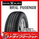 【期間限定☆全品ポイント2倍!!】2017年製 ROYAL BLACK ROYAL PASSENGER 165/65R13 77T 新品 サマータイヤ ロイヤル …
